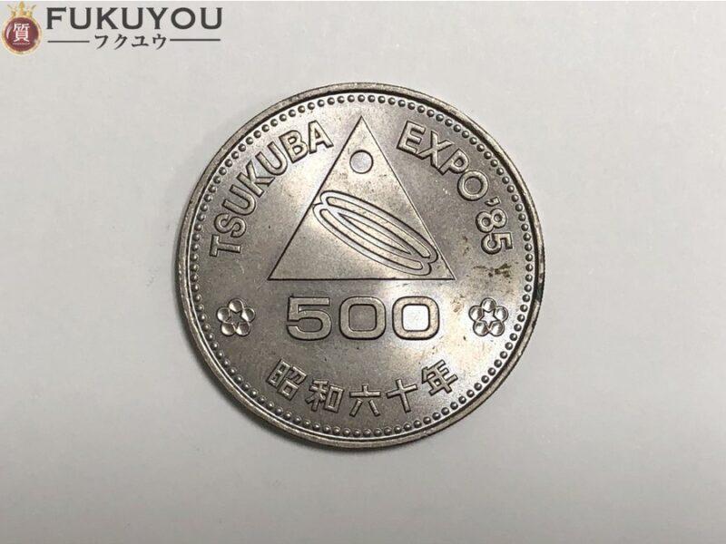 ヤフオク出品中の昭和六十年つくばEXPO'85記念500円硬貨をご紹介いたします!京都の質屋【質】フクユウ